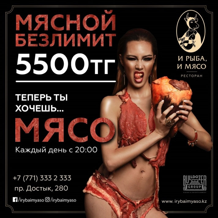 NEWS: Sergey Svetlakov's restaurant «I ryba I myaso» launches the first «Meat No Limit» in Almaty