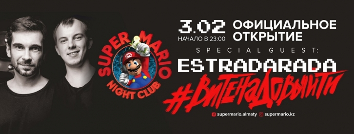 NEWS: SUPER MARIO night club game begins