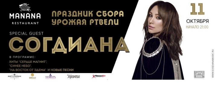 NEWS: Concert of Sogdiana on October 11 in the Manana restaurant