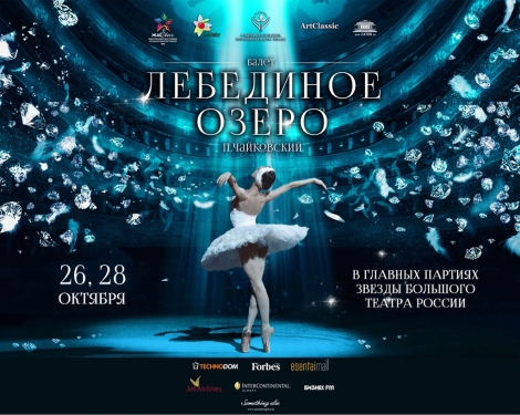 "NEWS: Stars of the Bolshoi Theater of Russia will perform at the International Festival of Creative Youth ""ZhasSTAR"" in Almaty"
