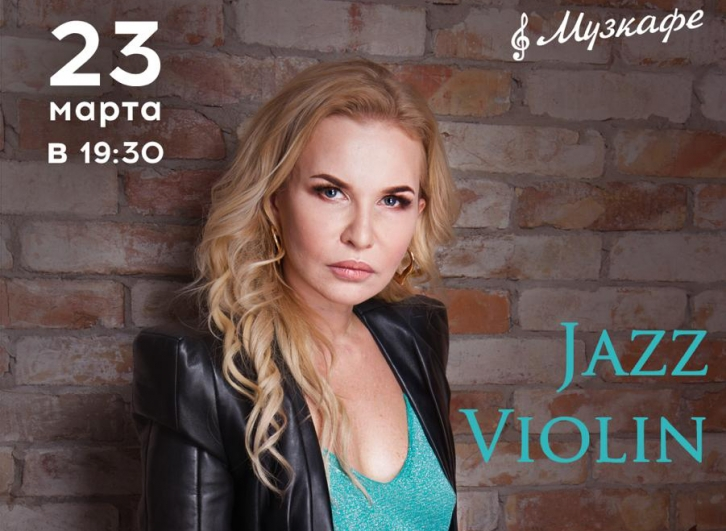 NEWS: Jamilya Serkebayeva will present the exclusive program at the Jazz Violin evening in Almaty