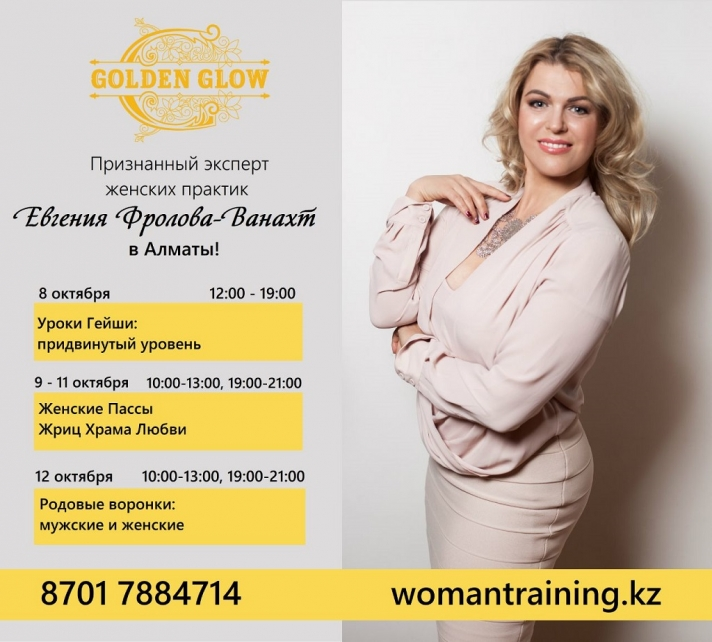 NEWS: In October, Almaty women have the opportunity to undergo unique practices and trainings with Eugenia Frolova Vanaht