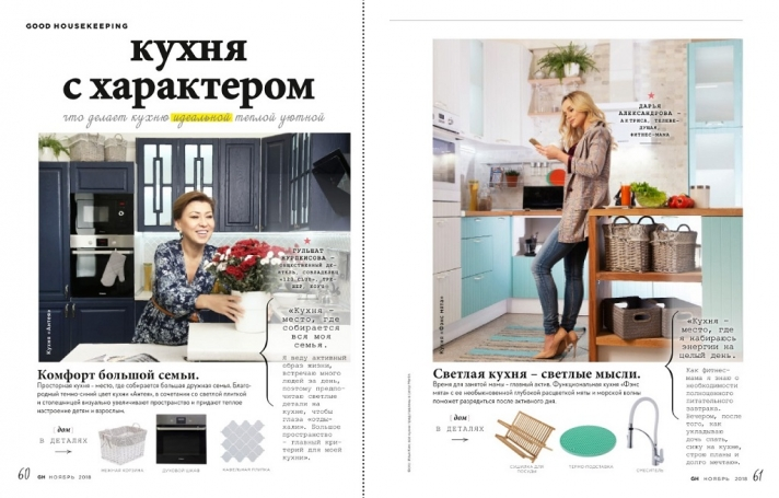 NEWS: «Kitchen with character» or the history of media people for the collaboration of the Leroy Merlin Kazakhstan hypermarket with the international publication Good Housekeeping