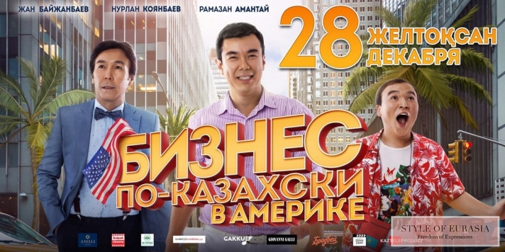 The pre-premiere of «Business in Kazakh in America»