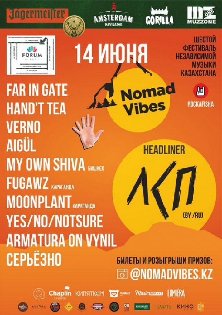 The Sixth Nomad Vibes Festival