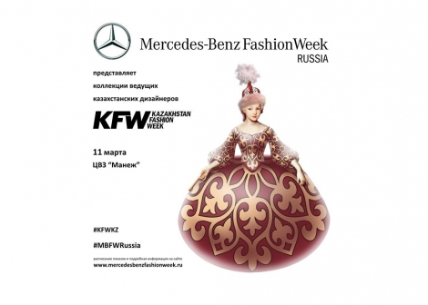NEWS: The designers - participants of Kazakhstan Fashion Week will present their collections at Mercedes-Benz Fashion Week Russia