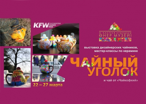 NEWS: Kazakhstan Fashion Week invites to the festival «Nauryz at the Museum»