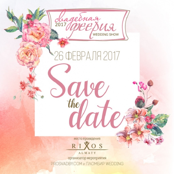 NEWS: 26 February will be held Wedding extravaganza 2017