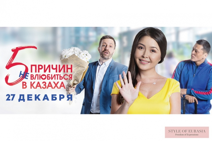 The pre-premiere of «5 reasons not to fall in love with the Kazakh man»