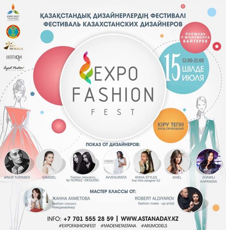 NEWS: July 15 will be the Festival of Kazakhstan Designers «EXPO Fashion fest»