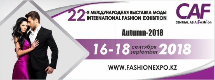 NEWS: 22nd International Fashion Exhibition Central Asia Fashion Autumn 2018 expands opportunities for the development of the fashion market in Central Asia