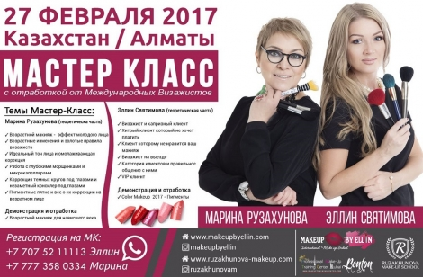NEWS: In Almaty on February 27 will be held the master class from the Marina Ruzakhunova and Ellin Svyatimova