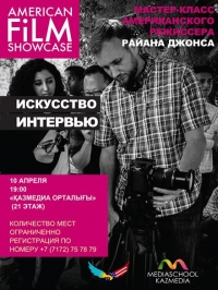 NEWS: American documentary filmmaker K. Ryan Jones will give a master class to Kazakhstani TV workers