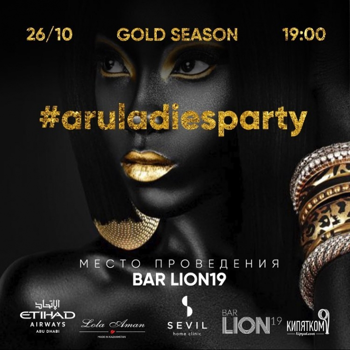 NEWS: October 26 at 19:00 in the bar LION19 will be the opening of the golden season of ARU Ladies Party Gold Season 2017