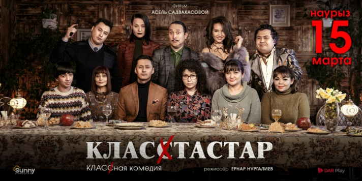 NEWS: On the screens of the country there is a new Kazakhstani film «Klasstastar»