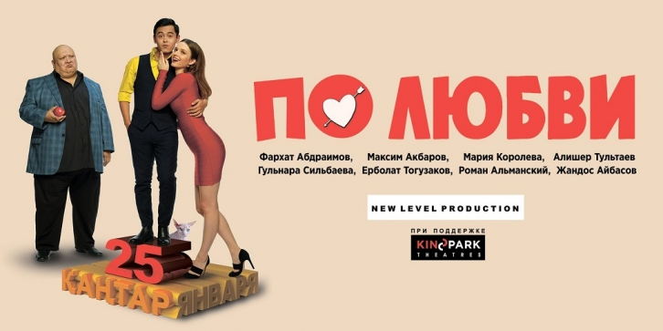 NEWS: In the country's cinemas starts the Kazakhstani film «For Love»