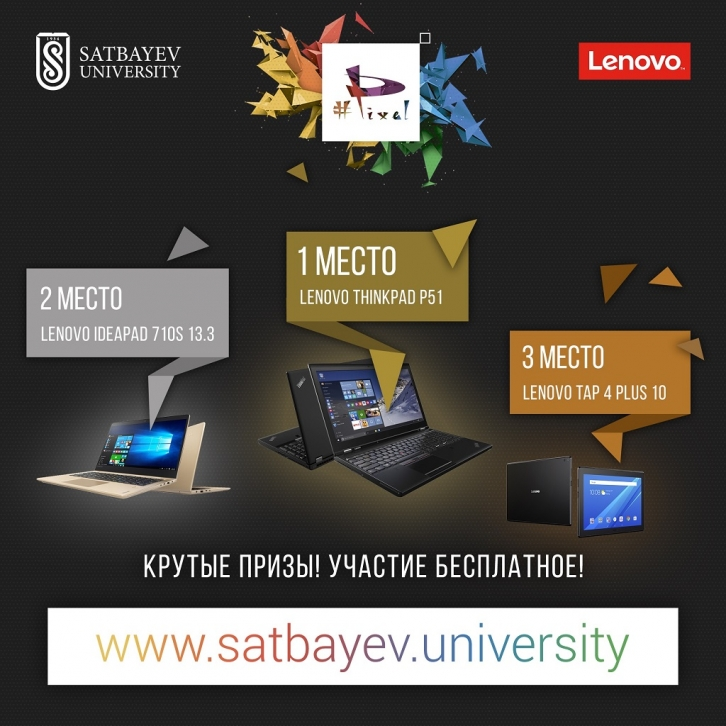 NEWS: Satbayev University conducts a large-scale competition #PIXEL