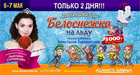 NEWS: The ice show «Snow White on Ice» will be held on May 6 and 7