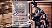 NEWS: Since September 12, the training «Lessons of modern Geisha: School of Women's Power» begins