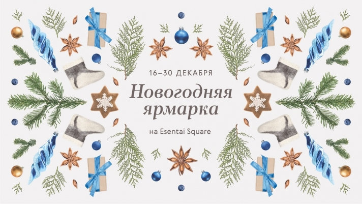 NEWS: From 16 to 30 December will be held the New Year Esentai Winter Fair