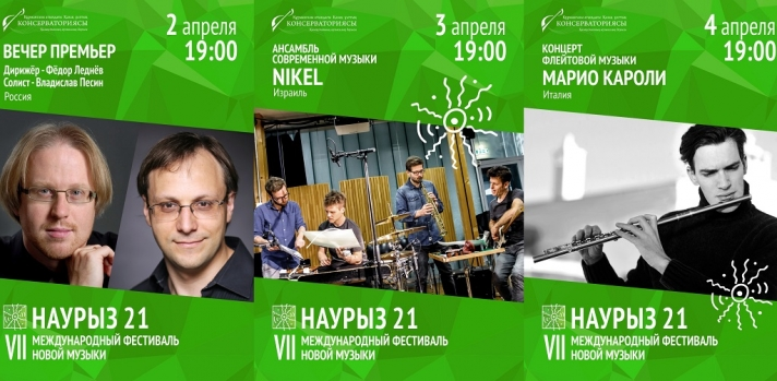 NEWS: From 2 to 5 April at the Kurmangazy Kazakh National Conservatory will host the international festival of new music «Nauryz-21»