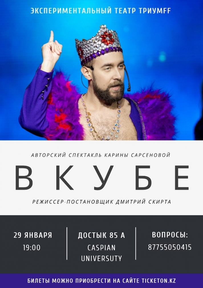 «Triumff» presents on January 29 the author's musical performance based on the play by Karina Sarsenova «In the Cube»