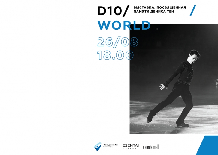 NEWS: In memory of Denis Ten: exhibition D10 WORLD