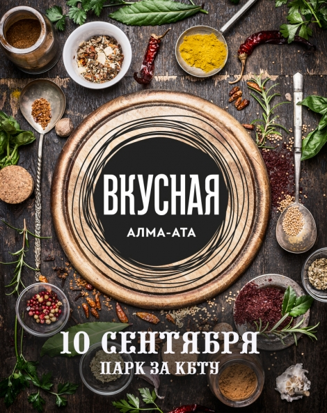 NEWS: Food Festival «Delicious Alma-Ata» will be held in Almaty on September 10