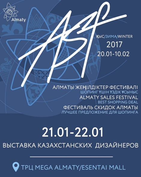 NEWS: The Fair of Kazakhstani designers will be held January 21-22
