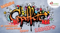 Mall Aport announces the start of the Republican graffiti competition. The winner will receive 1,000,000 tenge