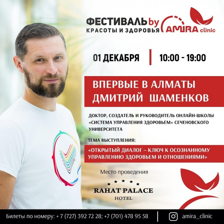 NEWS: December 1, Saturday, in Almaty will be held the Festival of Beauty and Health