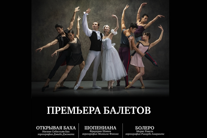 NEWS: April 27-28, Abay Opera House presents the premiere of three one-act ballets
