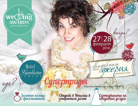 "NEWS: In Almaty will be held on ""Wedding Extravaganza 2016"""