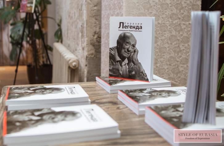In Almaty was the presentation of the book about Yuriy Pomerantsev