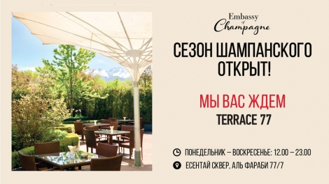 NEWS: Terrace 77. Embassy of champagne