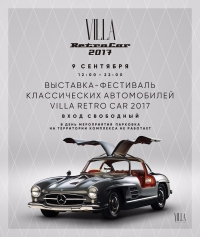 NEWS: September 9 will be held exhibition-festival of classic cars VILLA Retro Car 2017