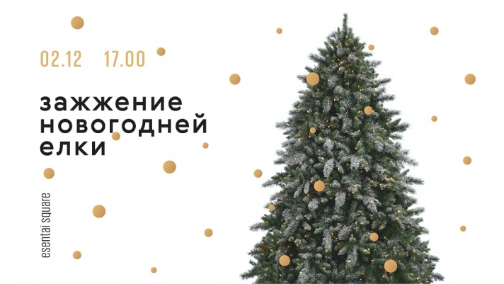 NEWS: On December 2, the official lighting of Christmas tree will traditionally take place on the territory of Esentai Square