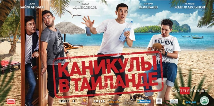 On the screens of the country starts the movie «Holidays in Thailand»