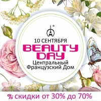 NEWS: September 10 The French House invites you to celebrate the International Day of Beauty