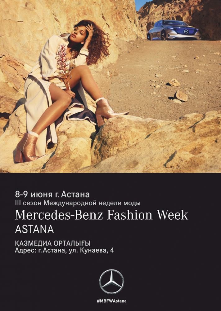 NEWS: June 8 and 9 in Astana will be held Mercedes-Benz Fashion Week
