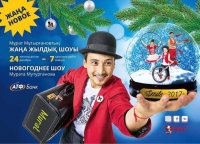 NEWS: Murat Muturganov invites you to his Christmas Show