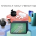Huawei presented an ecosystem of gadgets for Kazakhstani schoolchildren