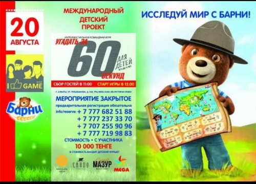 NEWS: August 20 will be an intellectual and entertaining game for children «Guess for 60 seconds»