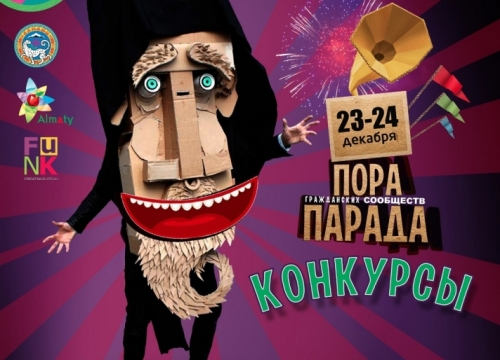 NEWS: December 23-24 the first parade of platforms in Almaty and Kazakhstan will be held – «It's time for the parade»