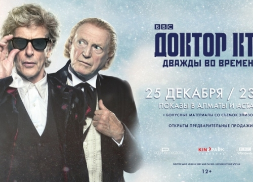 NEWS: «Doctor Who» on the screens of Kazakhstani cinemas