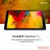 HUAWEI expands tablet series with new HUAWEI MatePad and MatePad T8 in Kazakhstan