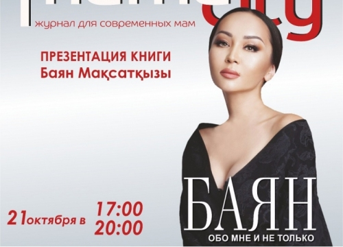 "NEWS: On 21 October, the magazine ""MamaCity"" invites to the presentation of the book ""BAYAN"""