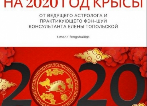 «Feng Shui forecast for 2020 year of the Rat»